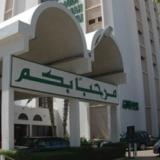 مجموعة مستشفيات السعودي الالماني في جدة