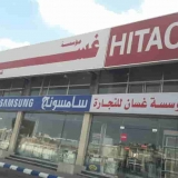 مؤسسة غسان للتجارة و للأجهزة الكهربائية