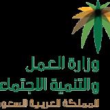 مكتب العمل في جدة