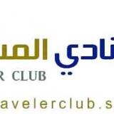 مكتب نادي المسافر للسياحة و السفر