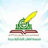 مدرسة الفلاح الإبتدائية في جدة - الدليل السعودي