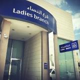 بنك الراجحي فرع نساء