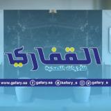 القفاري للادوات الصحية - الدليل السعودي