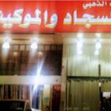 البیت الذهبي للسجاد والموكيت - الدليل السعودي
