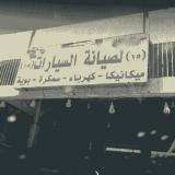 صناعية الخليج - محل القحطانى لقطع غيار السيارات في الرياض