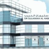 مستشفى سليمان الحبيب العليا - دليل الشركات السعودية
