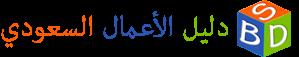 دليل الأعمال و الشركات  السعودية